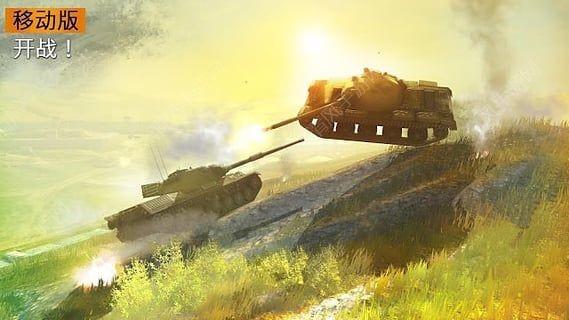 坦克世界闪电战V3.8.0 苹果版