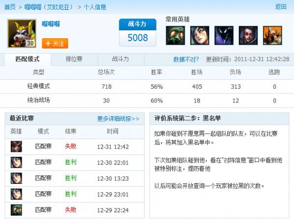 多玩英雄联盟盒子V6.1.8 官方版