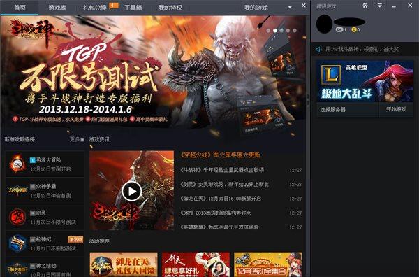 TGP腾讯游戏助手V2.13.0.4636 官方版