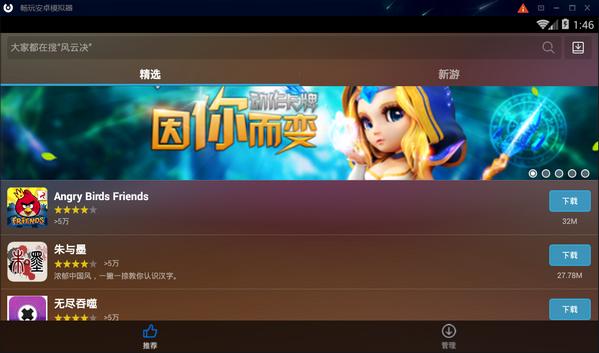 畅玩游戏平台V1.0.4 电脑版