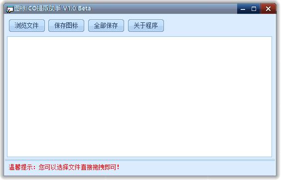 网蓝ICO图标提取助手