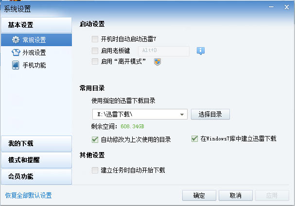 迅雷9去广告精简版V9.1.33.780 安装版