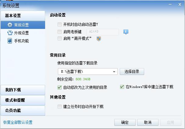 迅雷9去广告纯净版V9.1.33.780 免费版