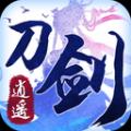 刀剑逍遥 V1.1.0 苹果版