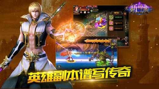 新神曲勇者之战V3.6 苹果版