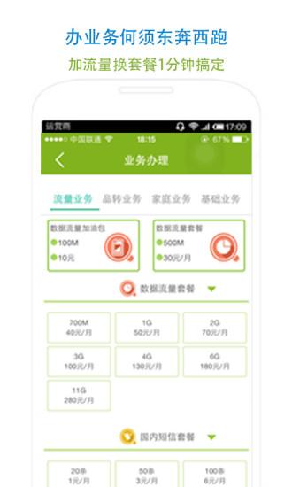 贵州移动网上营业厅V5.0.0 安卓版