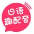 日语趣配音 V1.1.1 安卓版