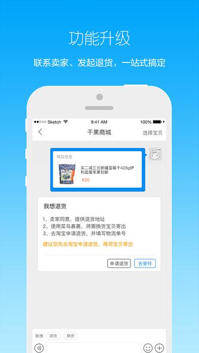 菜鸟裹裹V4.0.0 苹果版