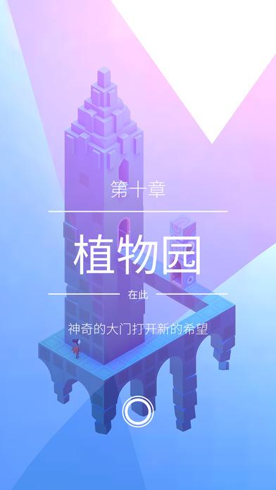 纪念碑谷2V1.0 iPhone版