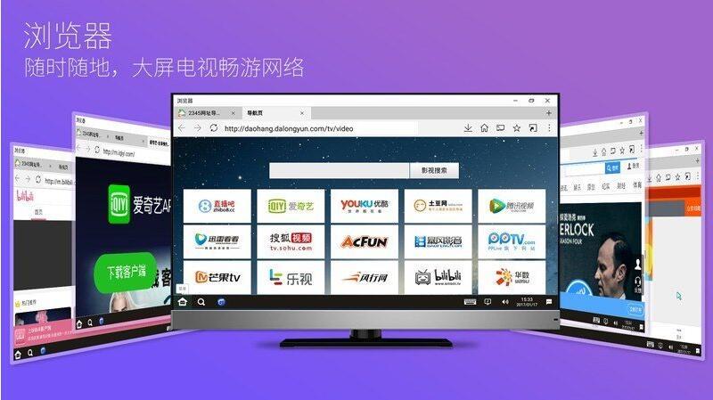 达龙云电脑V2.0.3 安卓tv版
