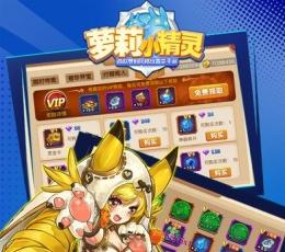 萝莉小精灵ios版 V1.0.1 iOS版