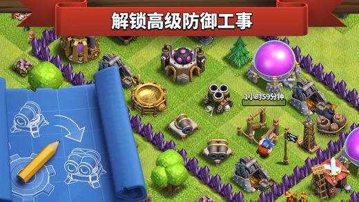 部落冲突V9.24.12 苹果版