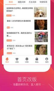 搜狗手写输入法开心逍遥笔V1.0 最新版