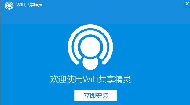 WIFI共享精灵正式版V5.0.0525 绿色版