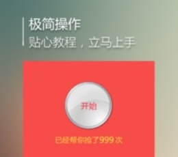新Q神红包挂_新Q神红包辅助挂APPV1.0安卓版下载