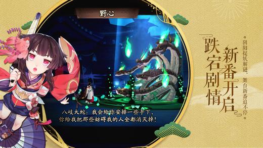 阴阳师6月9日更新版本V1.0.20 安卓版