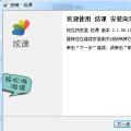 炫课专业版 V2.1.08.1014 电脑版