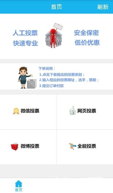 渔夫微信投票平台V1.0 安卓版