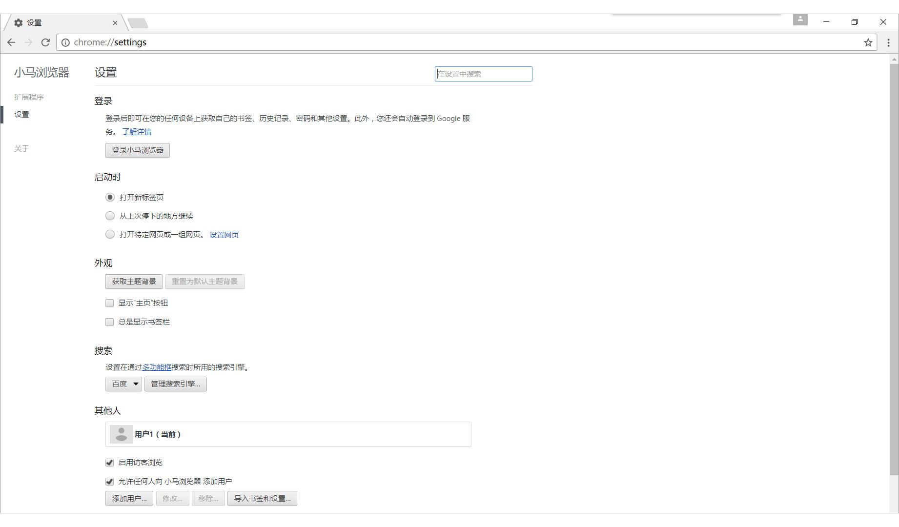 小马浏览器V58.1.0.0 电脑版截图2