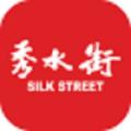 秀水街app安卓版