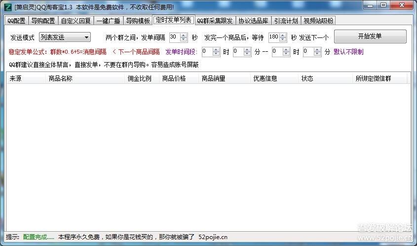 箫启灵qq淘宝客V1.3 免费版