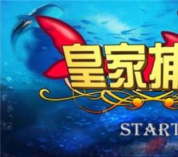 皇家捕鱼新快版下载_皇家捕鱼新快安卓版V2.2新快版下载