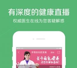春雨医生安卓版_春雨手机医生V8.3.10安卓版下载