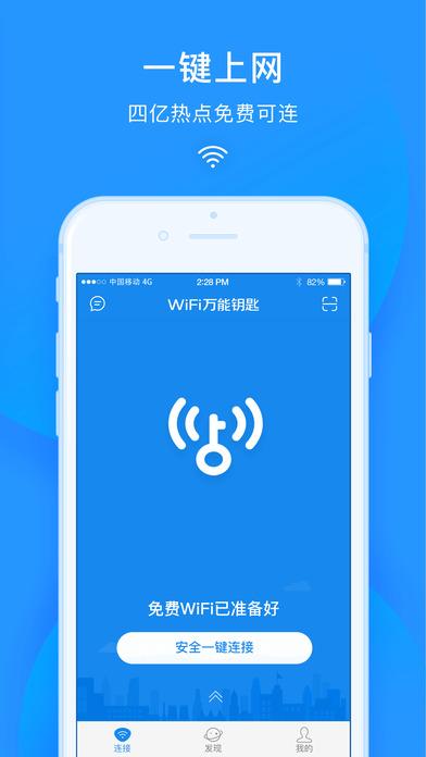 WiFi万能钥匙V4.2.3 苹果版