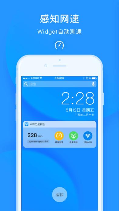 wifi万能钥匙V4.2.02 安卓版
