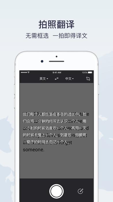 有道翻译官V3.2.0 iPhone版