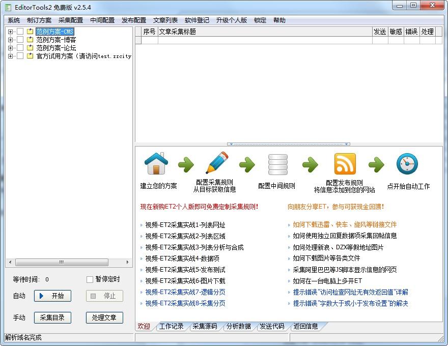 editortools全自动采集助手V3.1.7 绿色版