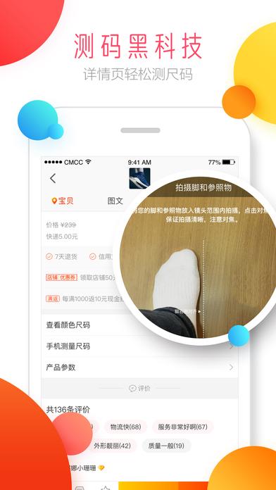 手机淘宝V6.8.1 苹果版