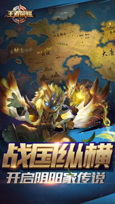 王者荣耀V1.19.1.12 苹果版