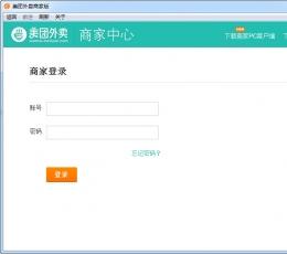 美团外卖商家版电脑版 V4.1.0.370 官方最新版