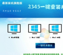2345一键重装系统 V1.0 官方正式版
