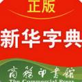 新华字典官方app V1.0.2 安卓版