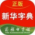 新华字典官方app安卓版