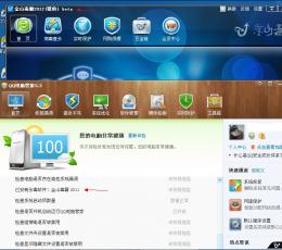 QQ电脑管家2012 V6.8 正式版