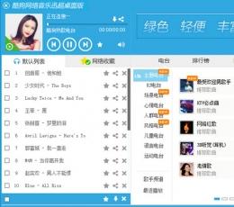 酷狗网络音乐迅超桌面版 V1.1 免费版