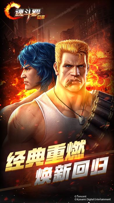 魂斗罗归来手游V1.2.33.6606 iOS版