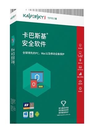 卡巴斯基安全软件2017个人版