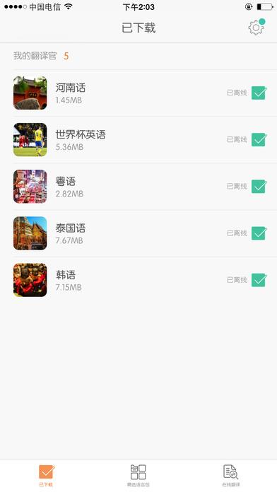 旅行翻译官手机版V4.5.0 安卓版
