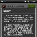短信轰炸机网页版 无限版