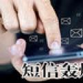 竹轩无敌短信轰炸机 V1.0 绿色版