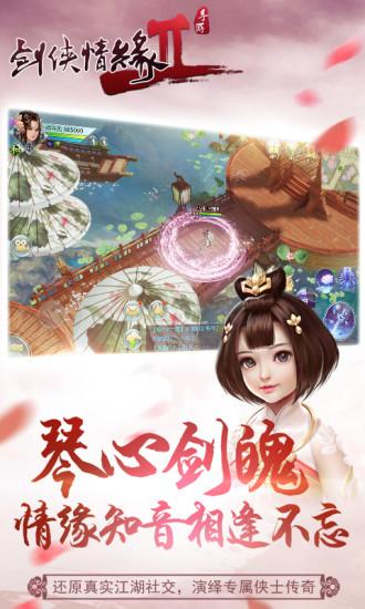 剑侠手游2V1.0 最新版
