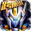 机甲风暴ios V1.0.75 iOS