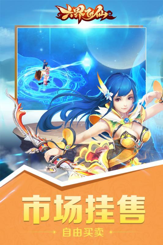 六界飞仙九游版V1.2.1 九游版