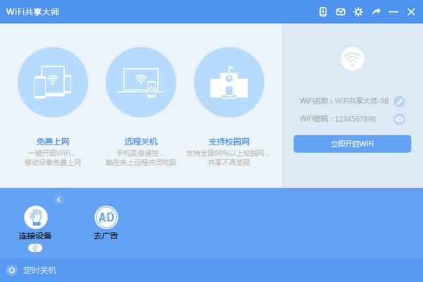 WiFi共享大师V 2.3.9.6 官方版