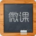 轨道微课 V1.0 安卓版