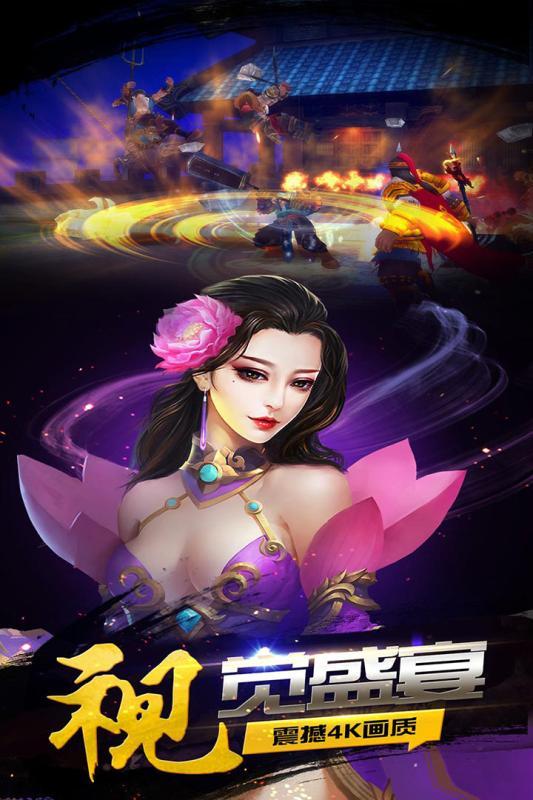 豪情水浒V1.10.0 九游版